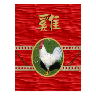 White Rooster, Round Frame, Sign of Rooster in Gol Postcard
