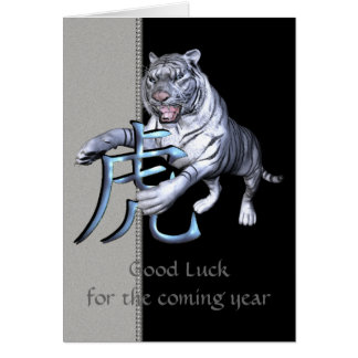 White Tiger and Chinese Symbol Card