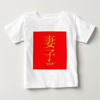 """Wife"" Chinese translation Baby T-Shirt"