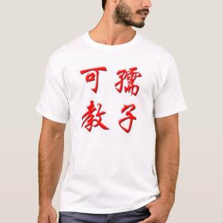 Wikipedia Chinese T-Shirt