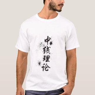 Wing Chun Center Line Theory Chinese Wording Tee