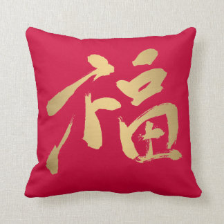 wish and blessing Chinese calligraphy Throw Pillow