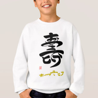 With 壽 5 where you question the me sweatshirt