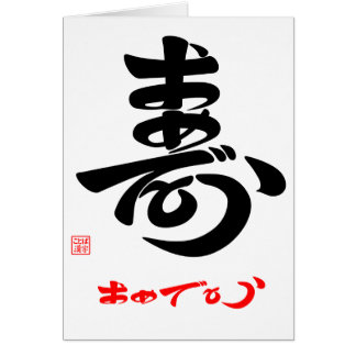 With 寿 A which the me is questioned (cursive style Card