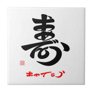With 寿 A which the me is questioned (cursive style Ceramic Tile
