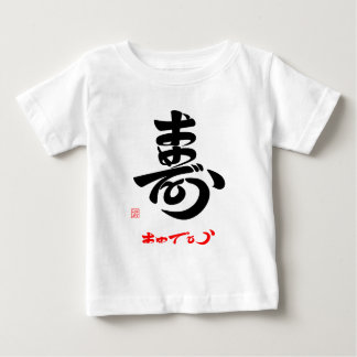With 寿 B which the me is questioned (cursive style Baby T-Shirt