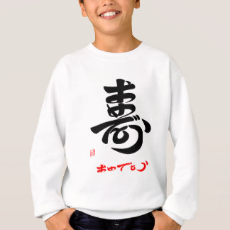 With 寿 B which the me is questioned (cursive style Sweatshirt