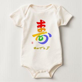 With 寿 the B color which the me is questioned Baby Bodysuit