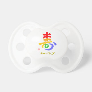 With 寿 the B color which the me is questioned Baby Pacifiers