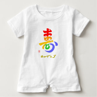 With 寿 the B color which the me is questioned Baby Romper