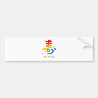 With 寿 the B color which the me is questioned Bumper Sticker