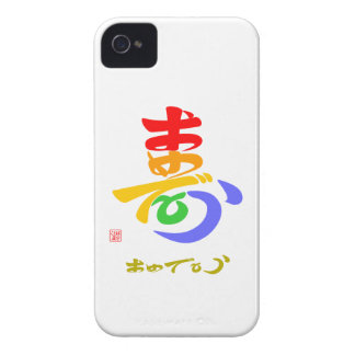 With 寿 the B color which the me is questioned iPhone 4 Case-Mate Cases