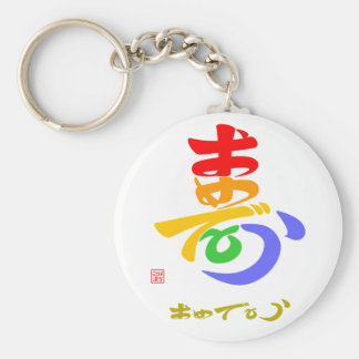 With 寿 the B color which the me is questioned Keychain