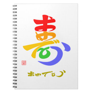 With 寿 the B color which the me is questioned Note Books