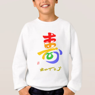 With 寿 the B color which the me is questioned Sweatshirt