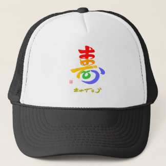 With 寿 the B color which the me is questioned Trucker Hat
