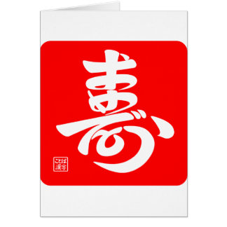 With 寿 the B quadrangular angular circular red Card
