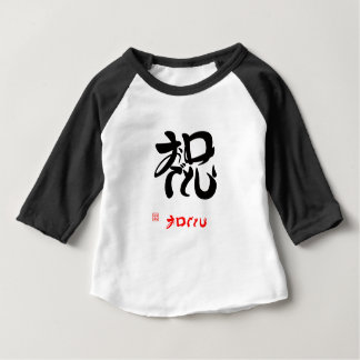 With celebration 13B which is questioned the me Baby T-Shirt