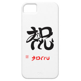With celebration 13B which is questioned the me iPhone 5 Case
