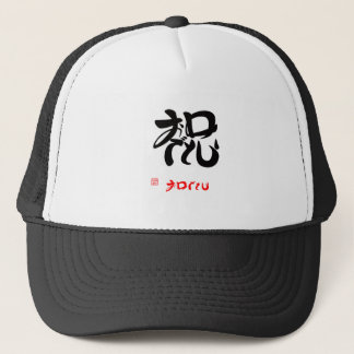 With celebration 13B which is questioned the me Trucker Hat