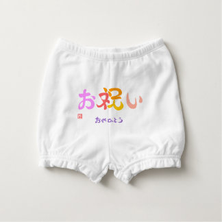 With celebration the color which is questioned the diaper cover