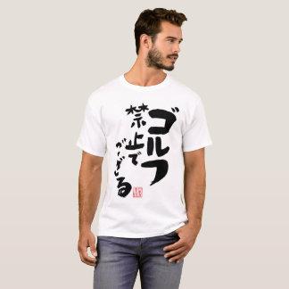 With golf prohibition za ru T-Shirt