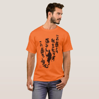 Word of warrior T-Shirt