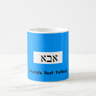 World's Best Father (with Hebrew!) Coffee Mug