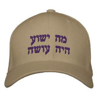 WWJD ? Cap  in Hebrew. Embroidered Baseball Cap