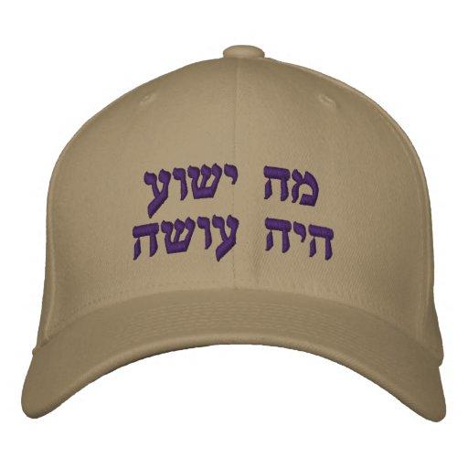 WWJD ? hCap  in Hebrew. Baseball Cap