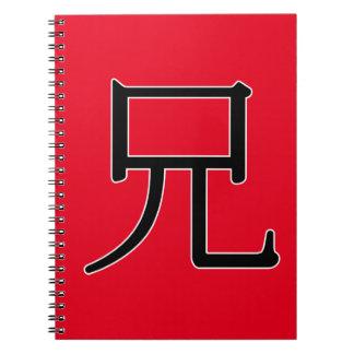 xiōng -兄 (elder brother) notebooks