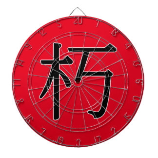 xiǔ - 朽 (rotten) dartboard with darts