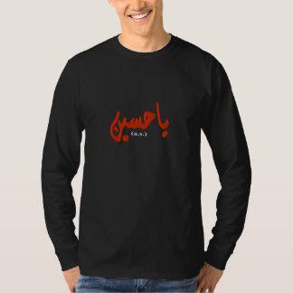 Ya Husayn (arabic) T-Shirt