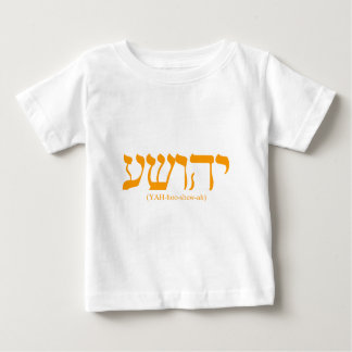 Yahushua (Jesus) with blue letters Baby T-Shirt