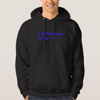 Yahushua (Jesus) with blue letters Hoodie