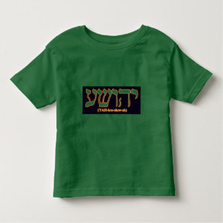 Yahushua (Jesus) with glowing hot letters Toddler T-shirt