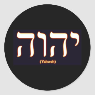 Yahweh (written in Hebrew) Sticker