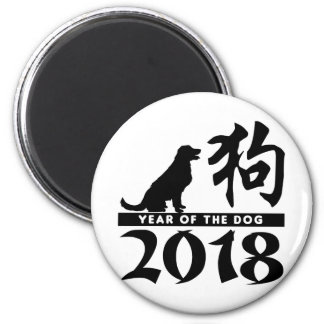 Year Of The Dog 2018 2 Inch Round Magnet