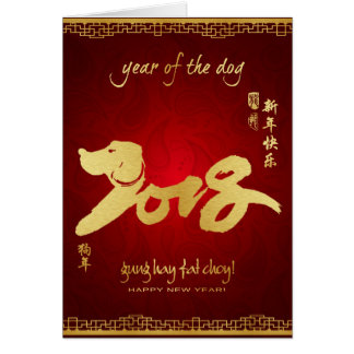 Year of the Dog 2018 - Chinese Lunar New Year Card