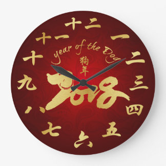 Year of the Dog 2018 - Chinese Lunar New Year Large Clock