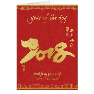 Year of the Dog 2018 - Chinese New Year Card