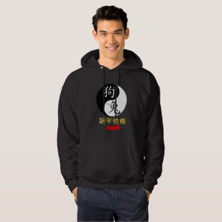 Year Of The Dog 2018 Chinese New Year Hoodie
