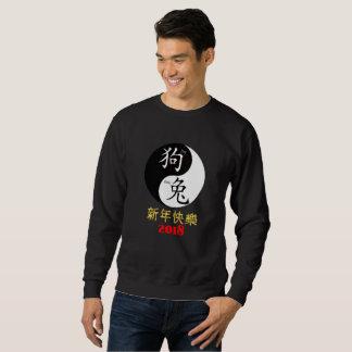 Year Of The Dog 2018 Chinese New Year Sweatshirt