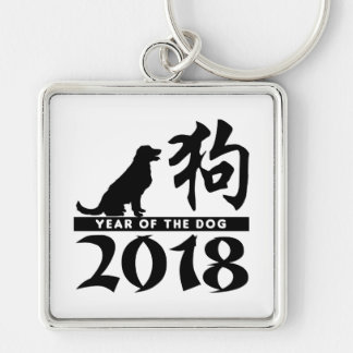 Year Of The Dog 2018 Keychain