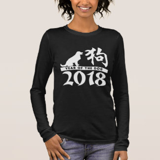 Year Of The Dog 2018 Long Sleeve T-Shirt