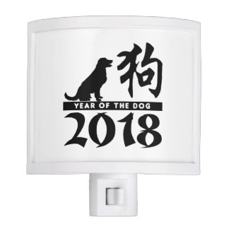 Year Of The Dog 2018 Nite Light