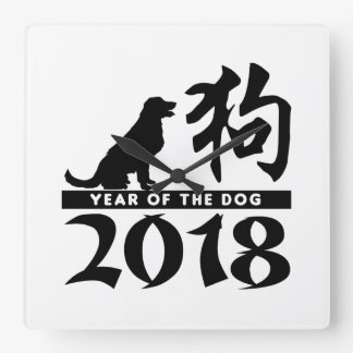 Year Of The Dog 2018 Square Wall Clock