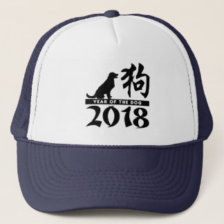 Year Of The Dog 2018 Trucker Hat