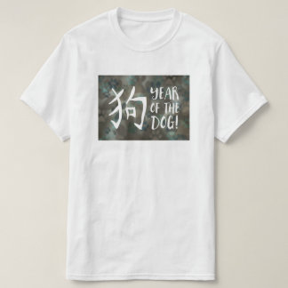 Year of the Dog Bokeh T-Shirt
