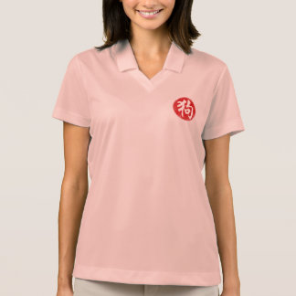 Year Of the Dog Chinese Character Polo Shirt